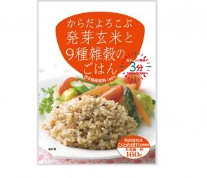 からだよろこぶ発芽玄米と9種類の雑穀ごはん