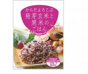 からだよろこぶ発芽玄米と黒米ごはん